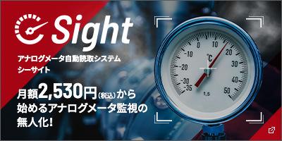 アナログメータ自動読取システムシーサイト 月額2,530円(税込)から始めるアナログメータ監視の無人化! C-Sightでメーター監視のための移動・目視・記録・入力を限りなく0に。