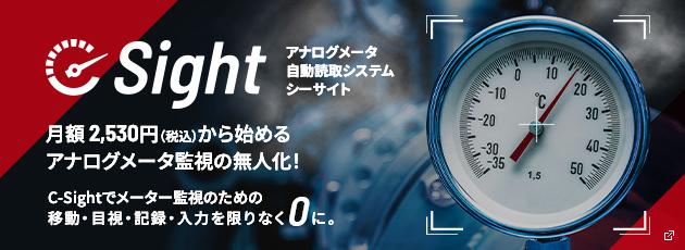 C-Sight(アナログメータ自動読取システム)