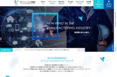 株式会社KIS SCソリューション事業部のWEBサイトがオープンしました。