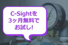 C-Sight サンプル出荷のご紹介
