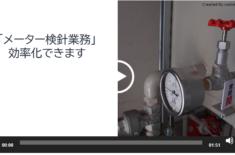 【動画】C-Sightを使って自動給油ポンプをリモート監視する事例のご紹介