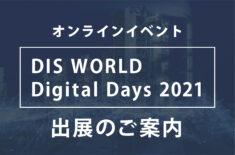 【オンライン開催】DIS WORLD Digital Days 2021にC-Sight・K-EMSシリーズ・Aprisoを出展いたします。